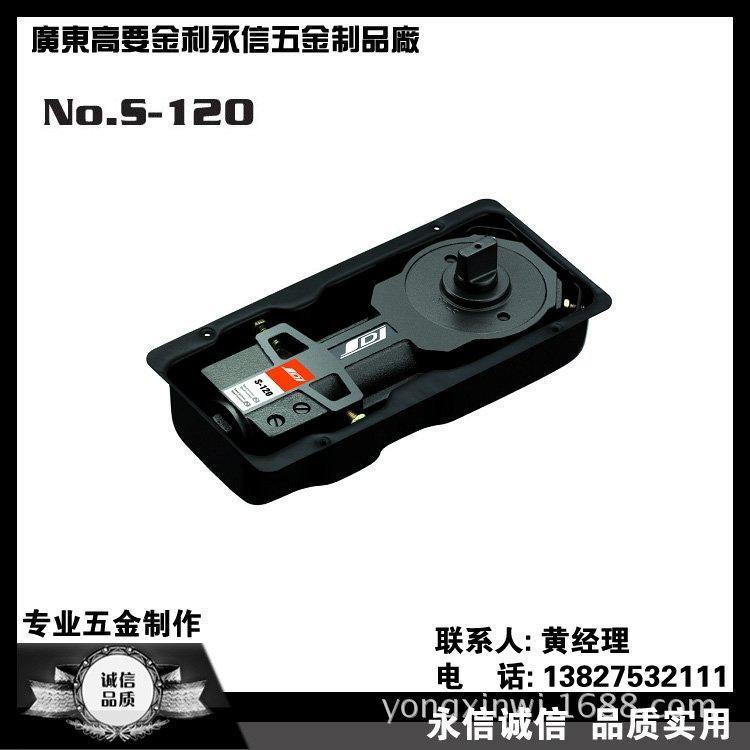 No.S-120